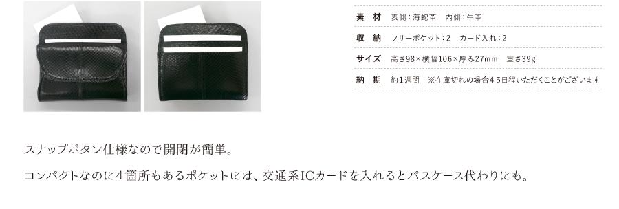 スナップボタン使用なので開閉が簡単。コンパクトなのに4箇所もあるポケットには、交通系ICカードを入れるとパスケース代わりにも